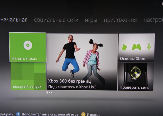фон в xex.menu Xbox
