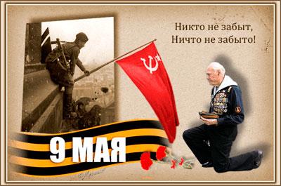 Наши поздравления всем ветеранам великой отечественной войны