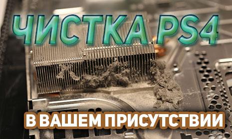 Чистка playstation 4