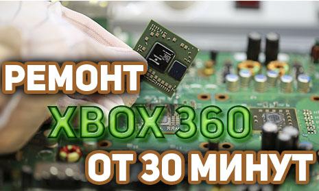 Ремонт xbox 360 в Москве